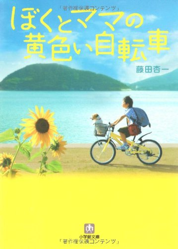ぼくとママの黄色い自転車[文庫]