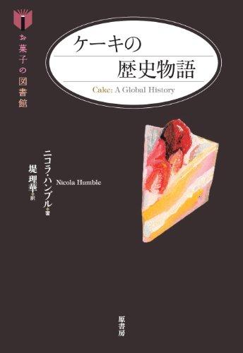 ケーキの歴史物語 (お菓子の図書館)
