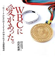 WBCJAPAN