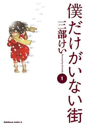 僕だけがいない街(1) (角川コミックス・エース)[Kindle版]