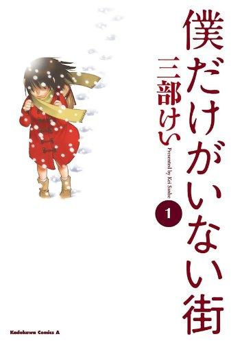 僕だけがいない街(1) (角川コミックス・エース) [Kindle版]