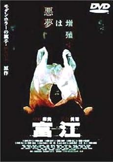 富江 [DVD]