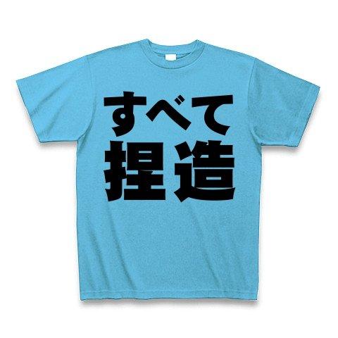 すべて捏造 Tシャツ