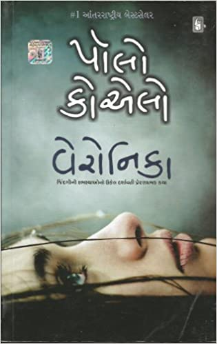 Veronica (Gujarati) price comparison at Flipkart, Amazon, Crossword, Uread, Bookadda, Landmark, Homeshop18