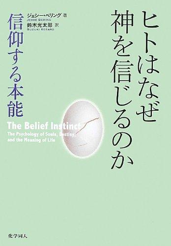 ヒトはなぜ神を信じるのか: 信仰する本能