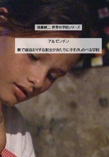 後藤健二 世界の学校シリーズ アルゼンチン 「駅で寝泊まりする家出少女たちに手をさしのべる学校」 [DVD]