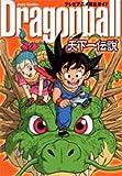 Dragonball天下一伝説―テレビアニメ完全ガイド (ジャンプコミックス)