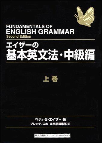 エイザーの基本英文法