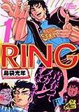 RING 1 (ジャンプコミックスデラックス)