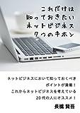 これだけは知っておきたいネットビジネス7つのキホン (ごきげんビジネス出版)
