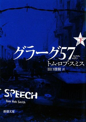 グラーグ57〈下〉 (新潮文庫)