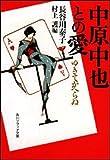 中原中也との愛―ゆきてかへらぬ (角川文庫)
