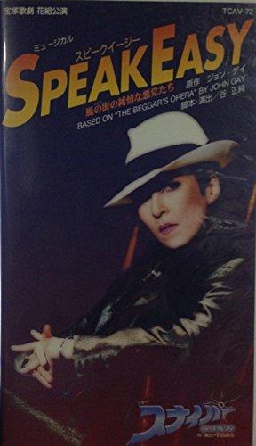 SPEAKEASY/スナイパー -恋の狙撃者- [ビデオ]