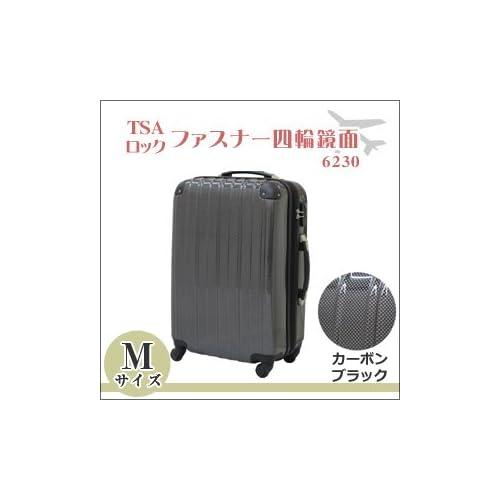 スーツケース MOA(モア) TSAファスナー四輪鏡面 6230 Mサイズ カーボンブラック