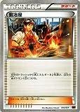 ポケモンカードXY 鍛冶屋 / メガバトルデッキ60 MリザードンEX / シングルカード