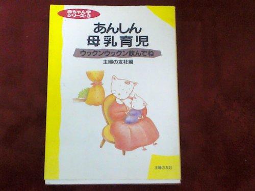 Relief Breastfeeding - I Drink Ukkun'Ukkun (Baby Science Series) Isbn: 4079362331 (1990) [Japanese Import] front-839250