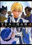 マヒルの用心棒 (#1) (角川コミックス・エース (KCA98-10))