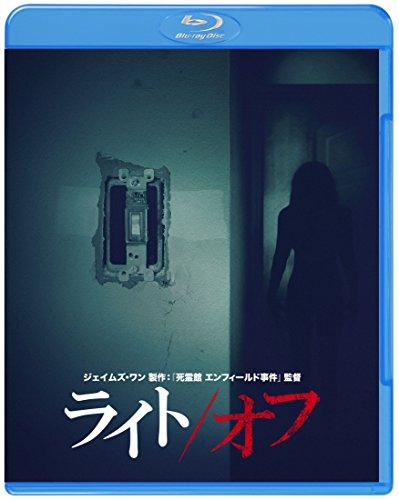 ライト/オフ ブルーレイ&DVDセット(2枚組) [Blu-ray]