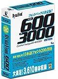DynaFont Truetype 600 + 欧文 3000 for Macintosh 優待・乗換キャンペーン版