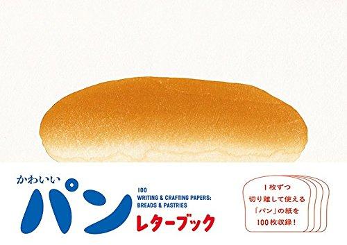 かわいいパン レターブック ([バラエティ])