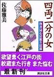 四両二分の女—物書同心居眠り紋蔵 (講談社文庫)