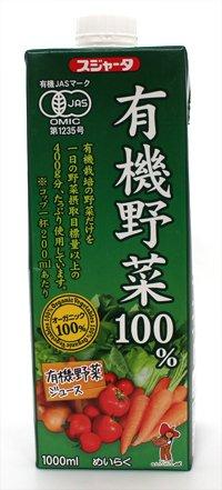 スジャータ 有機野菜100%ジュース 1000ml×6本(1ケース)