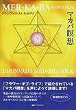 マカバ瞑想 (<CD>)