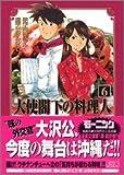 大使閣下の料理人(6) (講談社漫画文庫)
