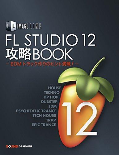 FL STUDIO 12 攻略BOOK [単行本(ソフトカバー)] (IMAGE LINE)