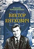 img - for Viktor Yanukovich book / textbook / text book