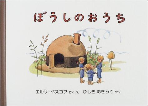 ぼうしのおうち (世界傑作絵本シリーズ・スウェーデンの絵本)