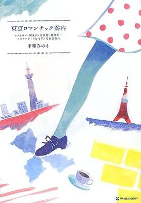 東京ロマンチック案内—レストラン・喫茶店・美術館・博物館…<br>ノスタルジック&モダンな東京案内 (MARBLE BOOKS)