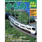 かもめ―ビジュアルコレクション日本の特急 3 (GAKKEN MOOK―Gakken Rail Mook)