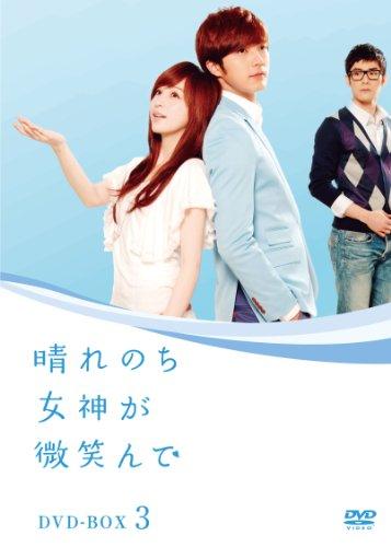 晴れのち女神が微笑んで BOX3 [DVD]