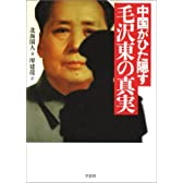 中国がひた隠す毛沢東の真実