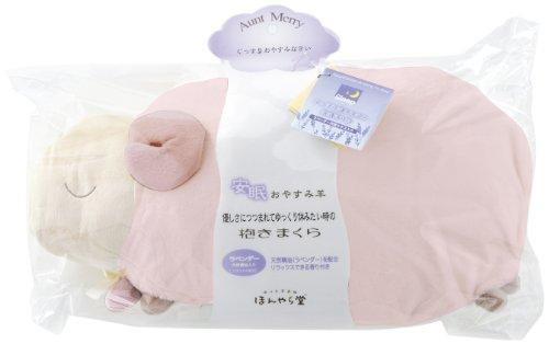 安眠おやすみ羊 抱きまくら  ピンク