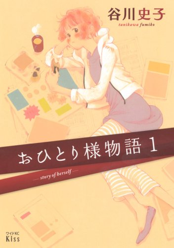 おひとり様物語(1) (ワイドKC Kiss)