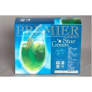 国産青汁 スターグリーン 2.5g×60袋 粉末タイプ