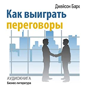 Kak vyigrat' peregovory: [How to Win Negotiations] | [Dzhejson Bark]