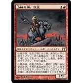 MTG 赤 日本語版 山賊の頭、伍堂 CHK-169 レア