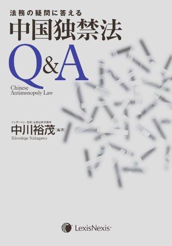 法務の疑問に答える 中国独禁法Q&A