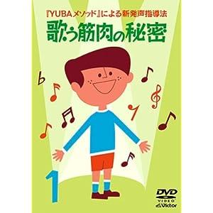 [DVD]YUBAメソッドによる新発声指導法シリーズ vol.1~歌う筋肉の秘密
