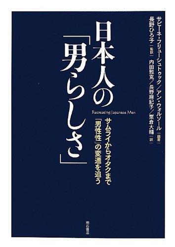 日本人の「男らしさ」 -サムライからオタクまで 「男性性」の変遷を追う-