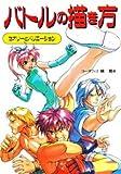 How to Draw Manga: Illustrating Battles (Japanese Language Edition) (4766110331) by Hikaru Hayashi