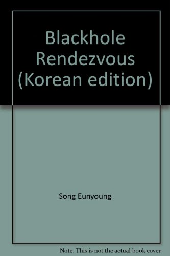 Blackhole Rendezvous (Korean edition) PDF