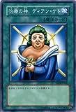 遊戯王カード 治療の神 ディアン・ケト YSD3-JP023N