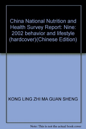 China National Nutrition And Health Survey Report: Nine: 2002 Behavior And Lifestyle (Hardcover)(Chinese Edition)
