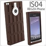 [au REGZA Phone IS04専用]チョコレートシリコンケース(みんな大好きミルクチョコ)