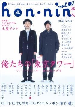 hon-nin vol.02