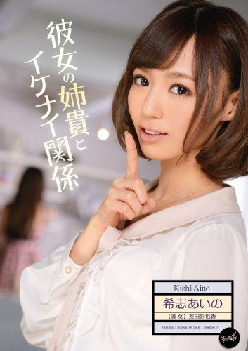 彼女の姉貴とイケナイ関係 希志あいの アイデアポケット [DVD]